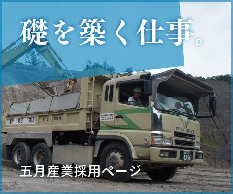 五月産業株式会社 採用サイト