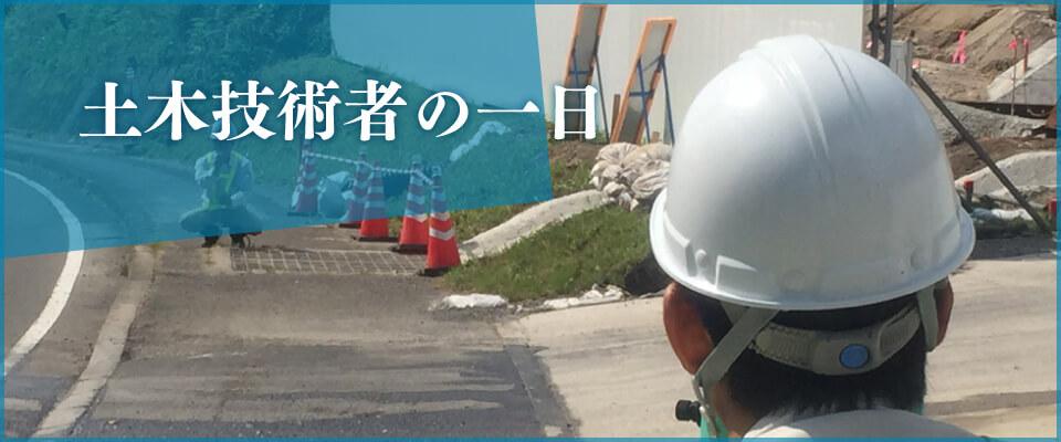 五月産業株式会社 採用サイト 土木技術者の一日